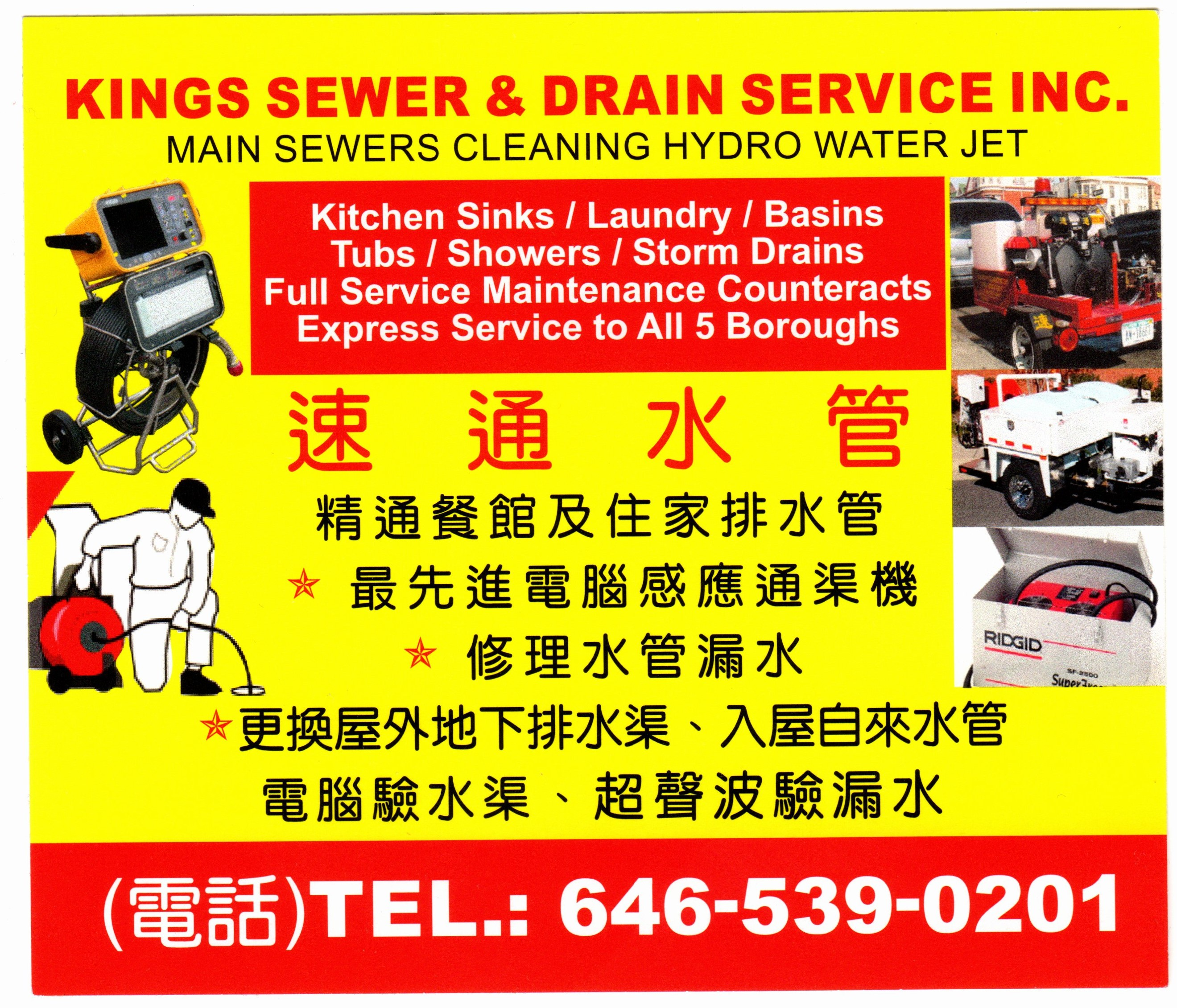 速通水管 646-539-0201