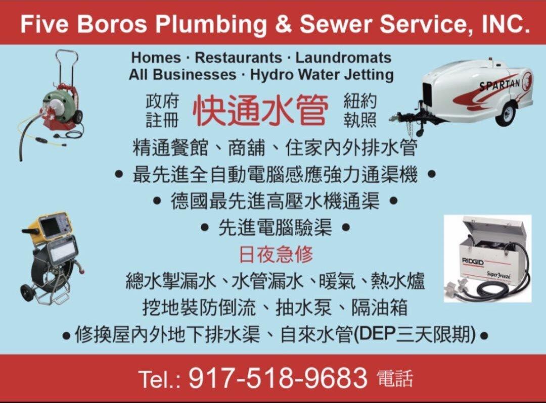 快通水管-纽约专业通下水道 通管/通渠 管道维修 超声波验漏水